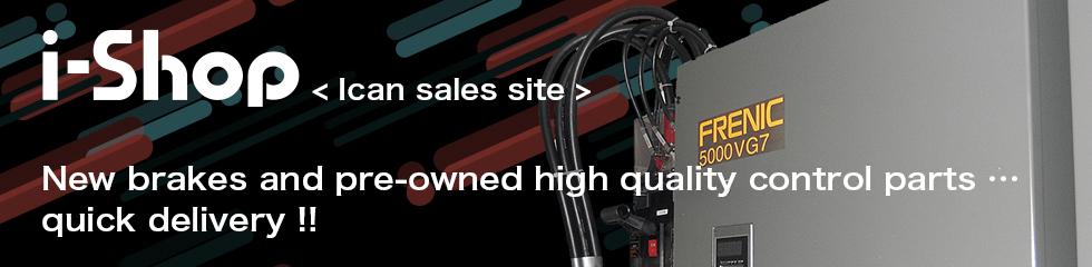 i-SHOP QC および RTG 用のPre-Ownedパーツ/ブレーキ等の販売サイト